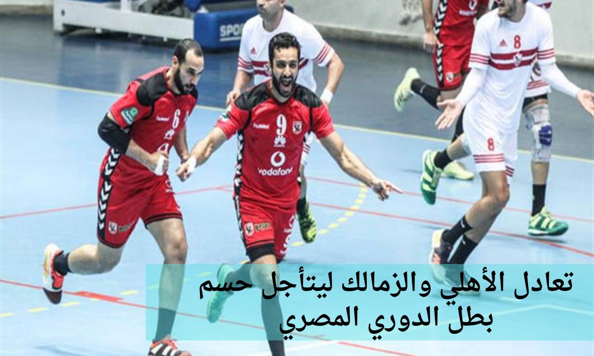 تعادل الأهلي والزمالك ليتأجل حسم بطل الدوري المصري