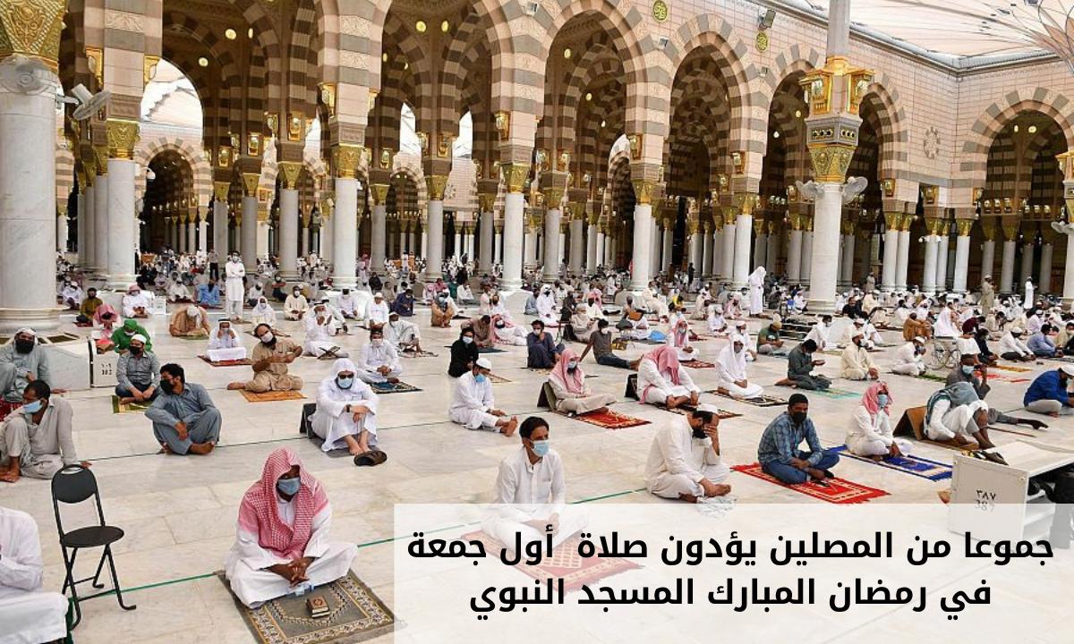 أول جمعة في رمضان للمصلين في المسجد النبوي وسط الإجراءات الإحترازية ضد فيروس كورونا