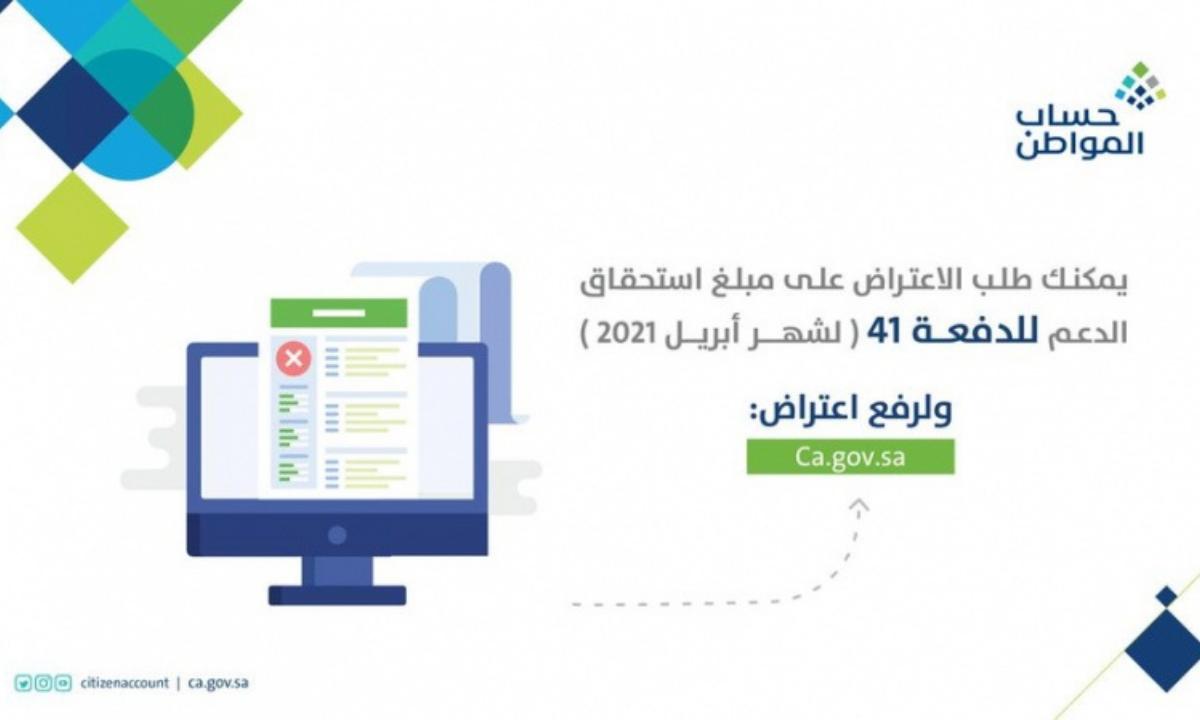 برنامج حساب المواطن يبدأ في استقبال طلبات الاعتراض للدفعة 41