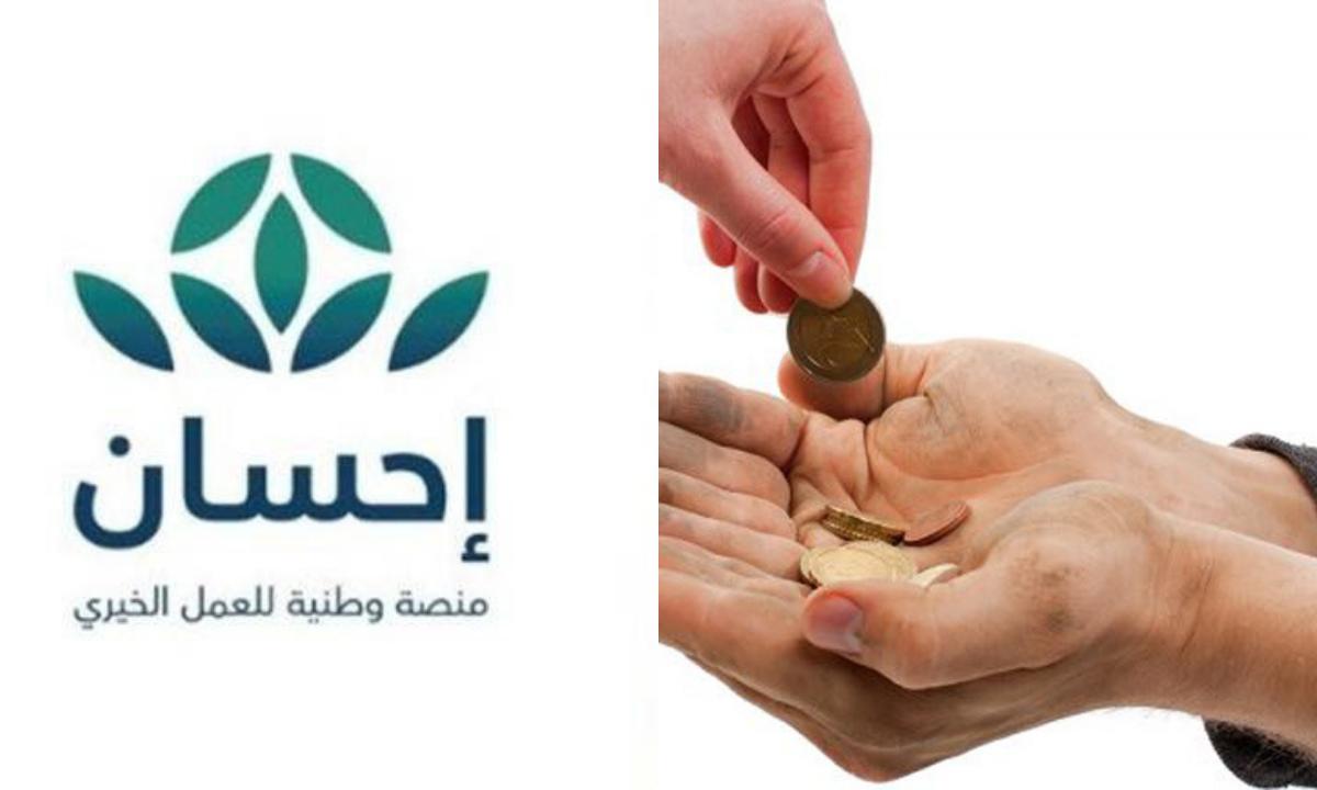 بعد ساعات من إطلاق الحملة الوطنية للعمل الخيري عبر منصة إحسان.. الكشف عن مبالغ ضخمة للتبرعات