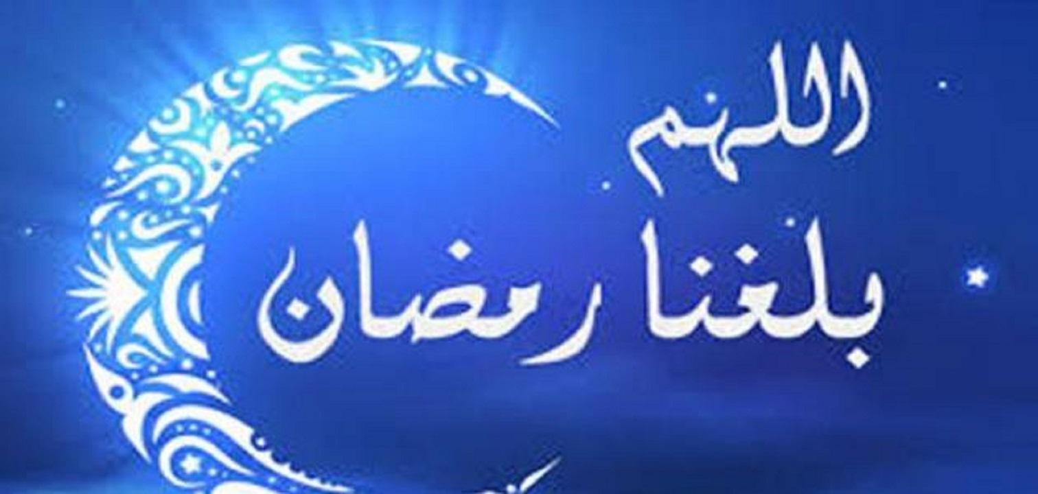 موعد أول يوم رمضان 2021 في مصر