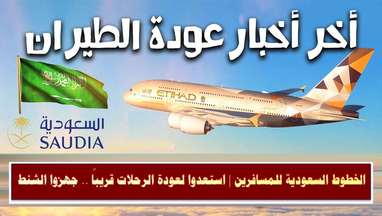 الخطوط السعودية للمسافرين | استعدوا لعودة الرحلات قريبًا .. جهزوا الشنط