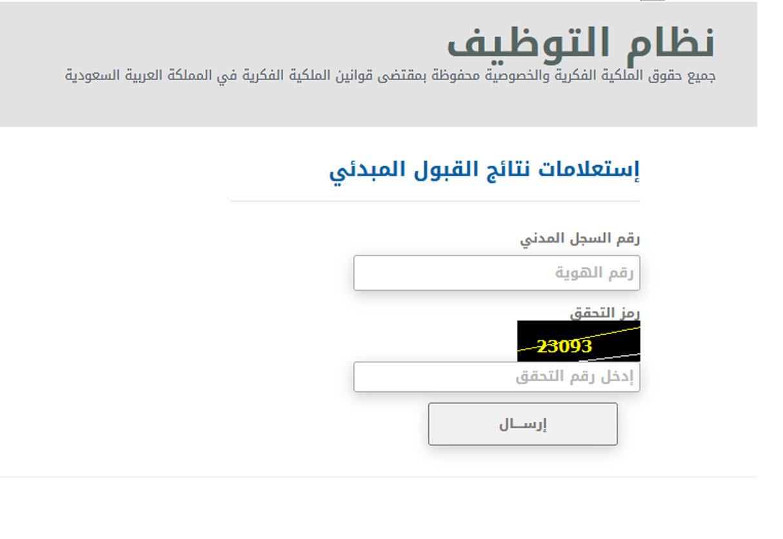 الآن نتائج القبول لوظائف وزارة الداخلية ومديرية الدفاع المدني 1442 1