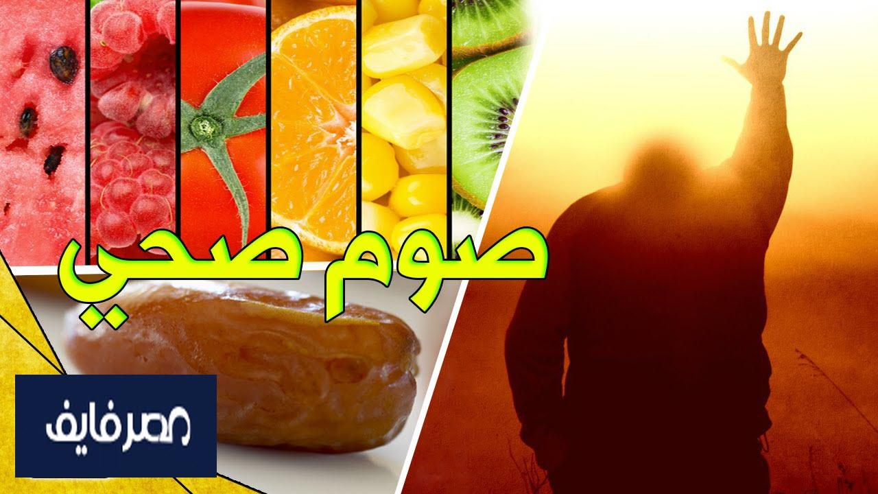 8 نصائح لصيام صحي في رمضان .. لتجنب مشاكل الهضم