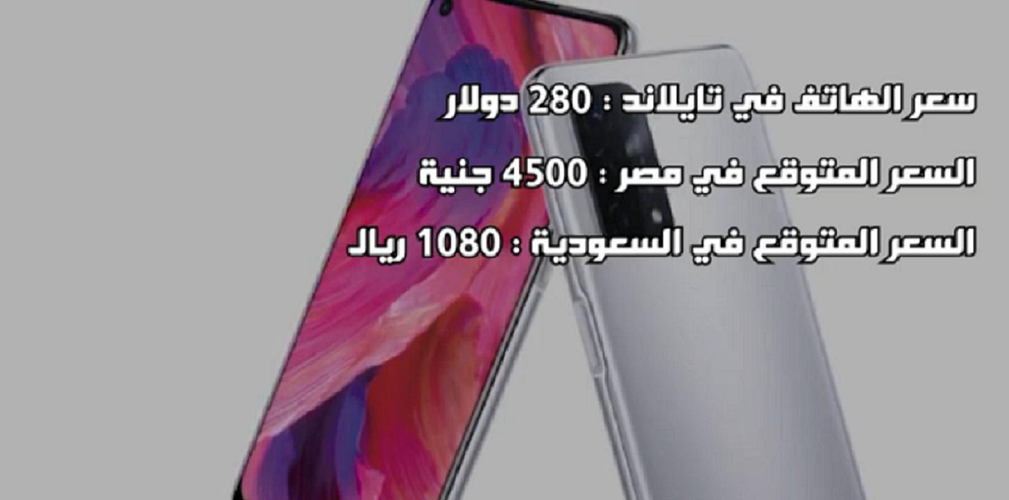 مواصفات وسعر هاتف Oppo A74 5G الجديد