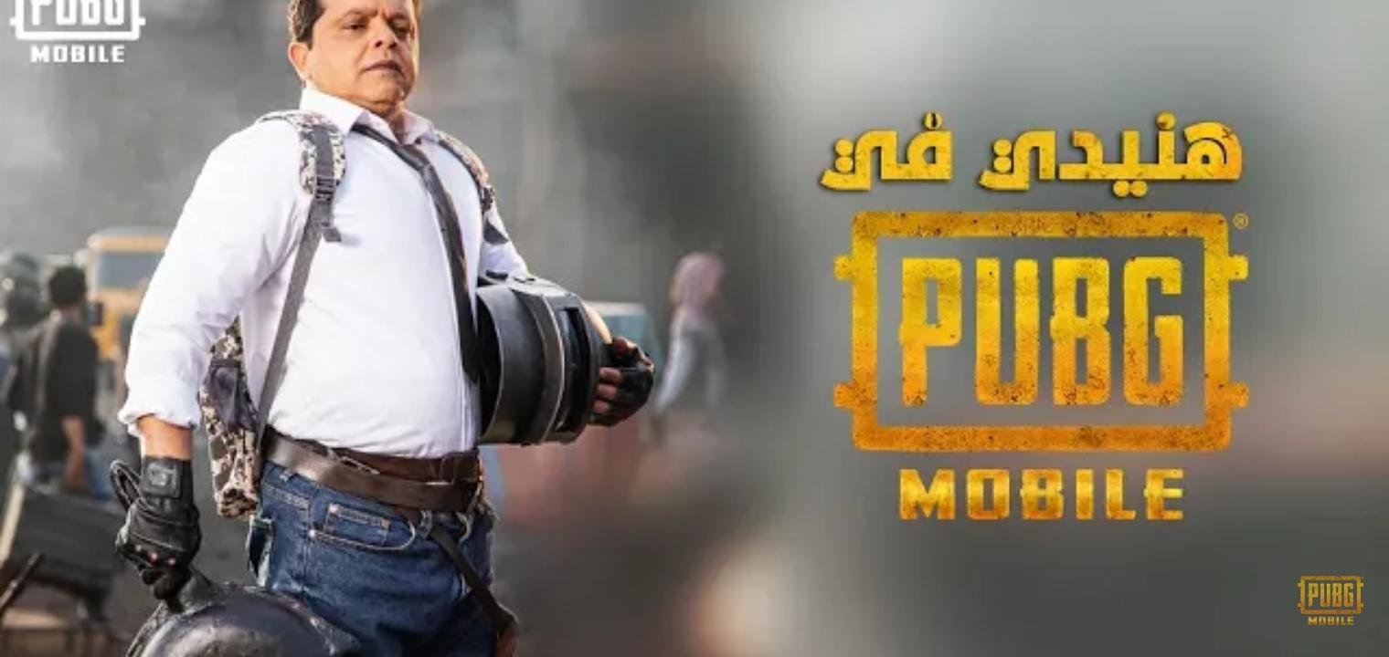 """مفاجأة محمد هنيدي في لعبة PUBG MOBILE """"بعبع الليل فارس الظلام"""""""