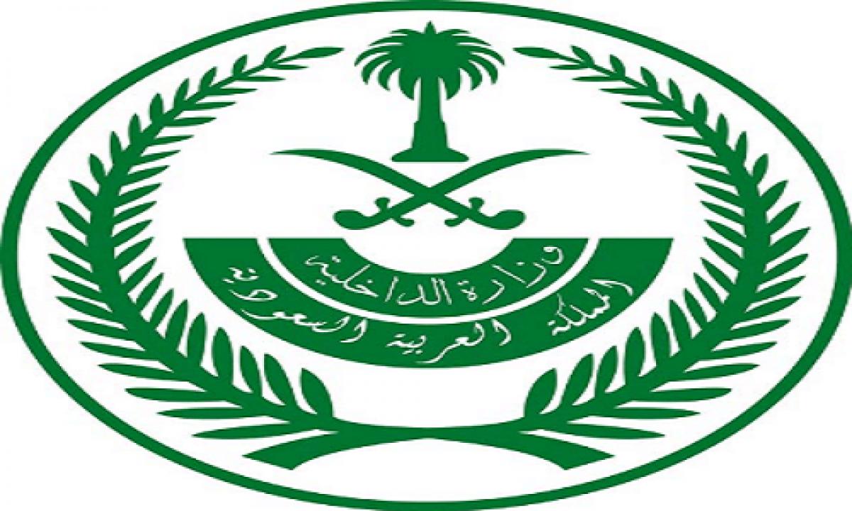الآن نتائج القبول لوظائف وزارة الداخلية ومديرية الدفاع المدني 1442