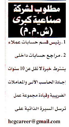 وظائف الأهرام الجمعة 7/5/2021.. جريدة الاهرام المصرية وظائف خالية 2