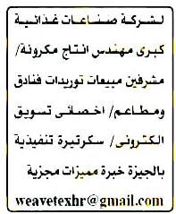 وظائف الأهرام الجمعة 7/5/2021.. جريدة الاهرام المصرية وظائف خالية 6