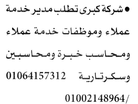 فرص عمل في مصر 2021 1