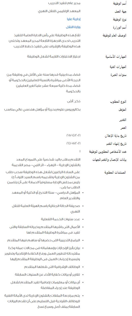 وظائف الحكومة المصرية لشهر مايو 2021 وظائف بوابة الحكومة المصرية 3