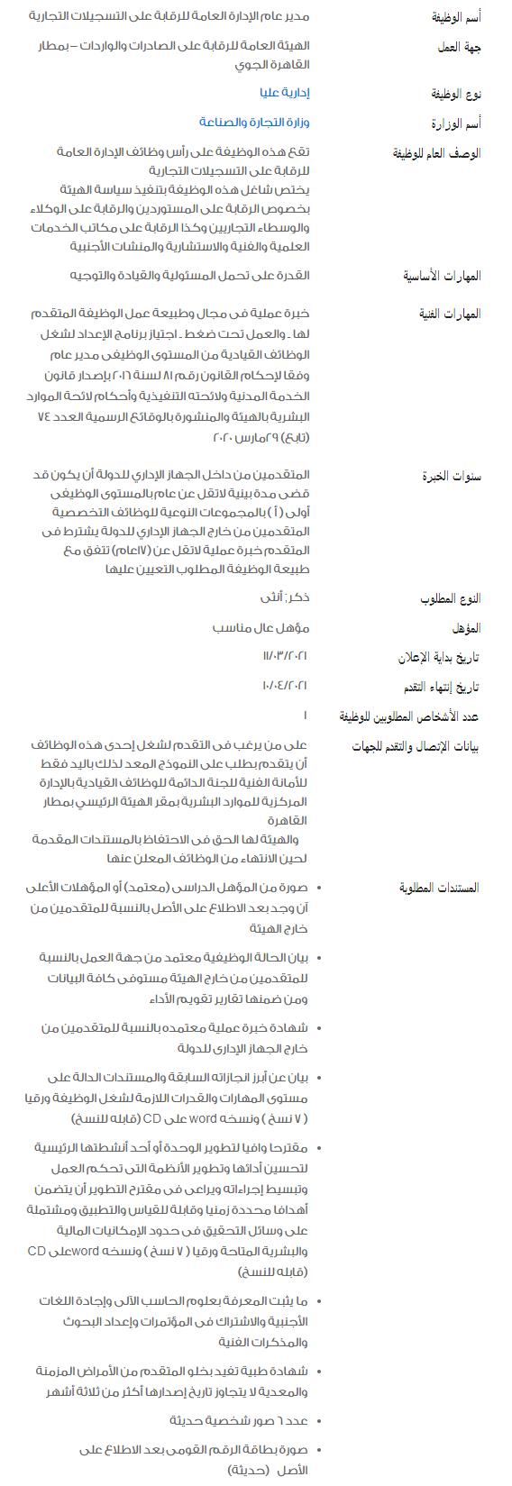 وظائف الحكومة المصرية لشهر أبريل 2021 وظائف بوابة الحكومة المصرية 7