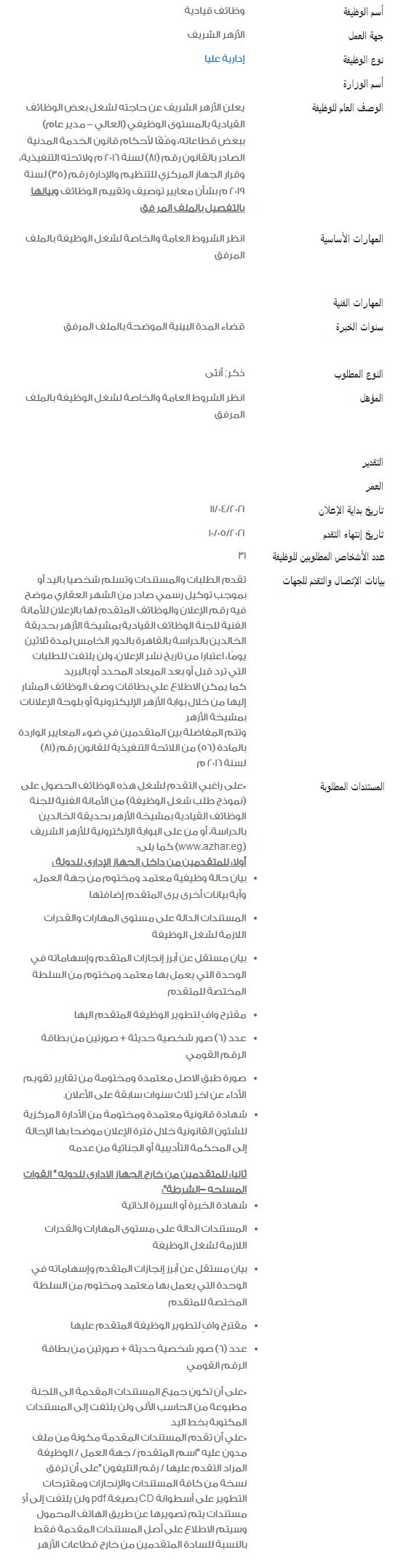 وظائف الحكومة المصرية لشهر مايو 2021 وظائف بوابة الحكومة المصرية 1