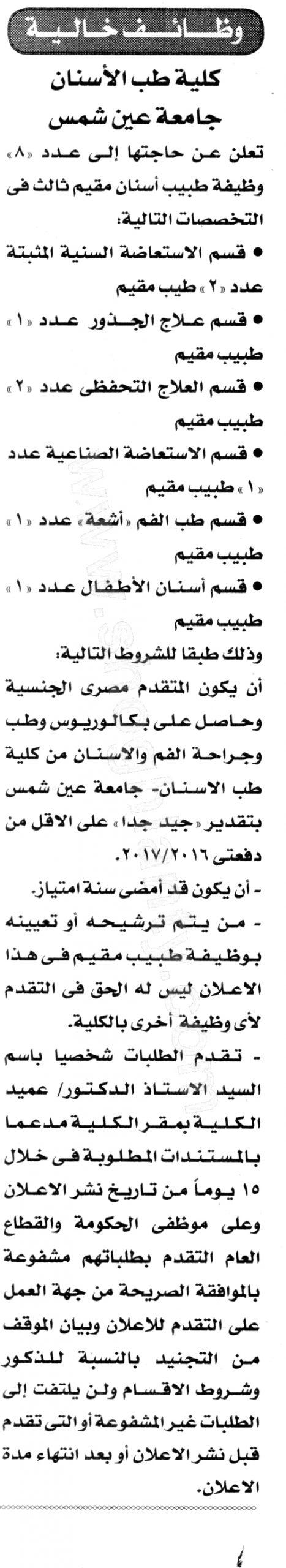 فرص عمل في مصر 2021 7