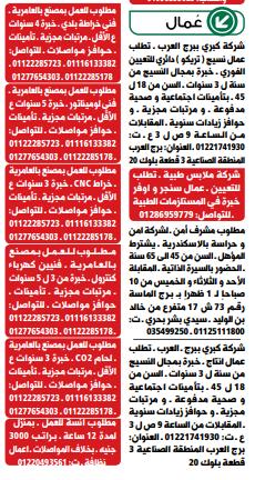 وظائف الوسيط اليوم 26/4/2021 نسخة الاسكندرية 9