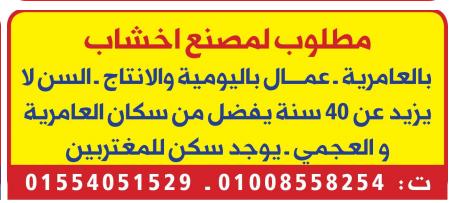 وظائف الوسيط اليوم 26/4/2021 نسخة الاسكندرية 10