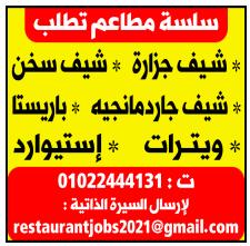 وظائف الوسيط اليوم 26/4/2021 نسخة الاسكندرية 1