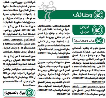 وظائف الوسيط اليوم 26/4/2021 نسخة الاسكندرية 2