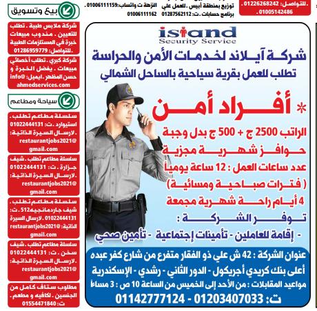 وظائف الوسيط اليوم 26/4/2021 نسخة الاسكندرية 3
