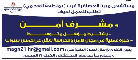 وظائف الوسيط اليوم 26/4/2021 نسخة الاسكندرية 4