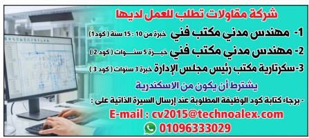 وظائف الوسيط اليوم 26/4/2021 نسخة الاسكندرية 5