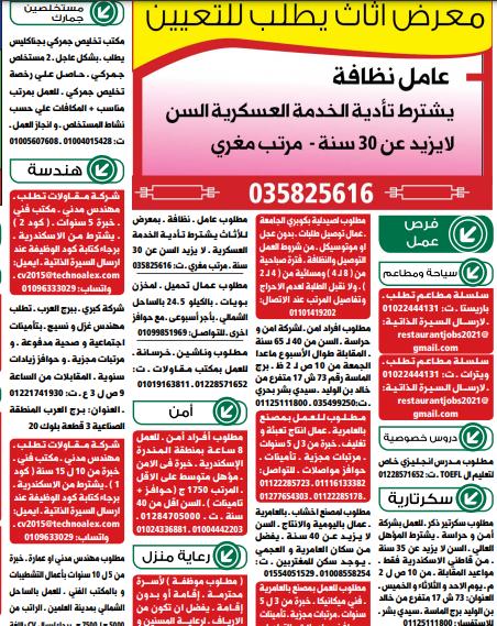 وظائف الوسيط اليوم 26/4/2021 نسخة الاسكندرية 6
