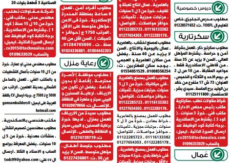 وظائف الوسيط اليوم 26/4/2021 نسخة الاسكندرية 7