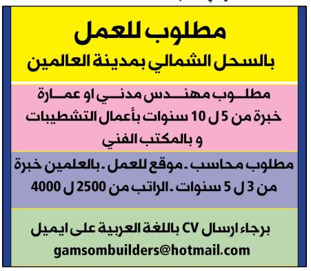 وظائف الوسيط اليوم 26/4/2021 نسخة الاسكندرية 8