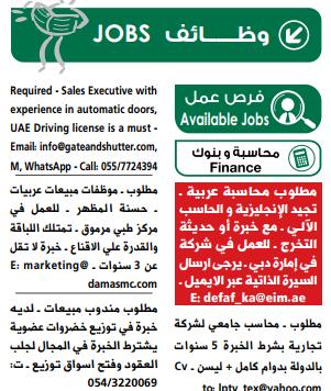 وظائف الوسيط الامارات pdf اليوم 10/4/2021 1