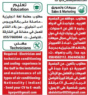 وظائف الوسيط الامارات pdf اليوم 10/4/2021 2