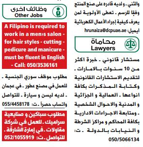 وظائف الوسيط الامارات pdf اليوم 10/4/2021 3