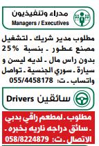 وظائف الوسيط الامارات pdf اليوم 10/4/2021 4