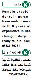 وظائف الوسيط الامارات pdf اليوم 10/4/2021 5
