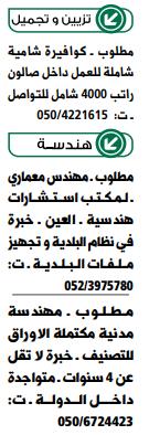 وظائف الوسيط الامارات pdf اليوم 10/4/2021 6