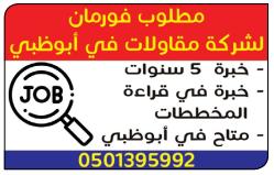 وظائف الوسيط الامارات pdf اليوم 10/4/2021 7