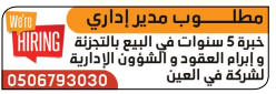 وظائف الوسيط الامارات pdf اليوم 10/4/2021 8