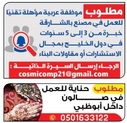وظائف الوسيط الامارات pdf اليوم 10/4/2021 9