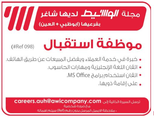 وظائف الوسيط الامارات pdf اليوم 10/4/2021 10