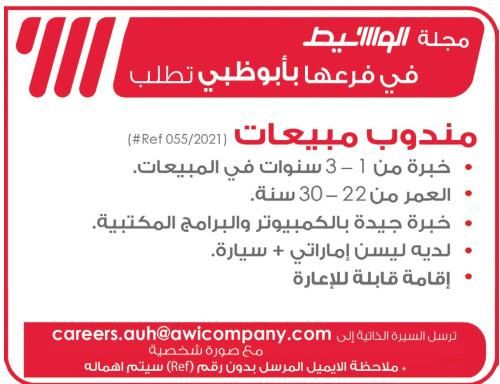 وظائف الوسيط الامارات pdf اليوم 10/4/2021 11
