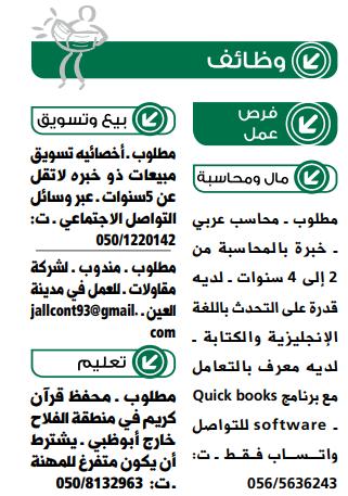 وظائف الوسيط الامارات pdf اليوم 10/4/2021 12