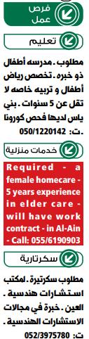 وظائف الوسيط الامارات pdf اليوم 10/4/2021 13