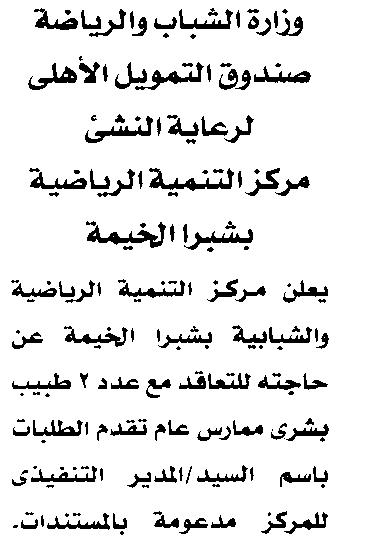 فرص عمل في مصر 2021 8