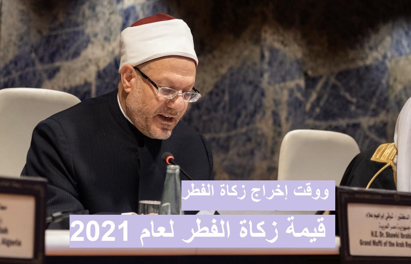 دار الإفتاء تحدد قيمة زكاة الفطر للعام الجاري 2021 وموعد إخراجها وحكم تأديتها نقوداً بدل الحبوب