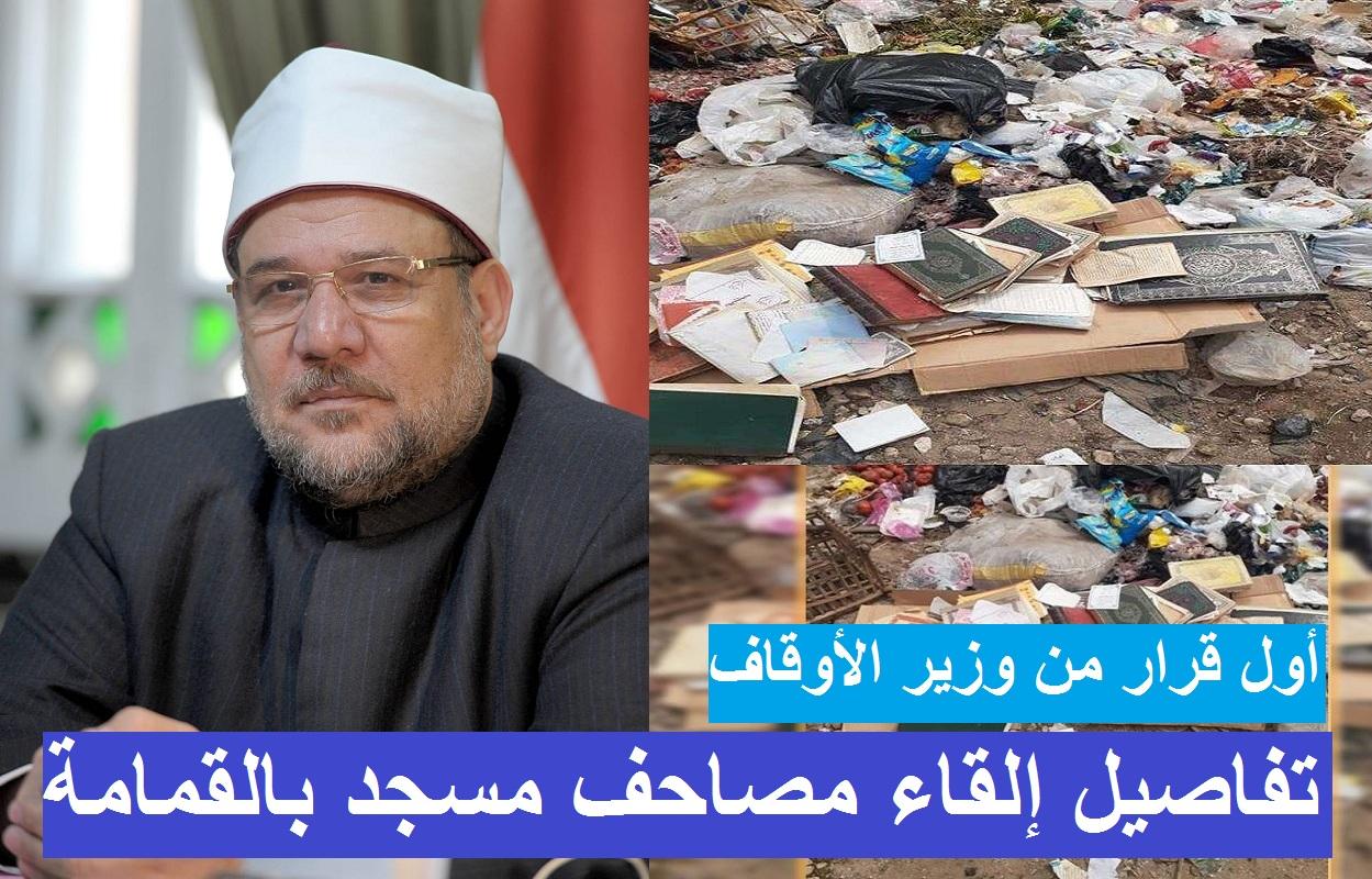 قرار عاجل لوزير الأوقاف حول واقعة إلقاء مصاحف مسجد في القمامة بكفر الزيات