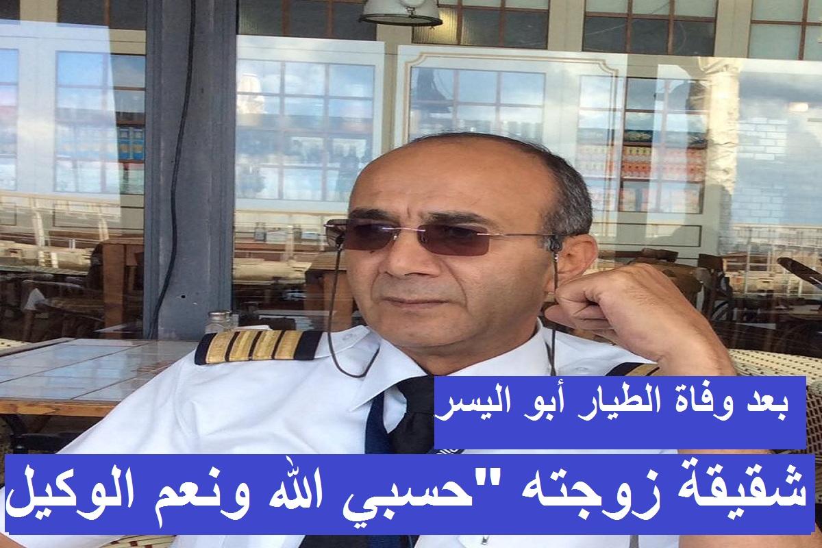 """بعد وفاة الطيار أشرف أبو اليسر.. مصير التعويض الذي حصل عليه بحكم المحكمة وشقيقة زوجته """"حسبي الله ونعم الوكيل"""""""