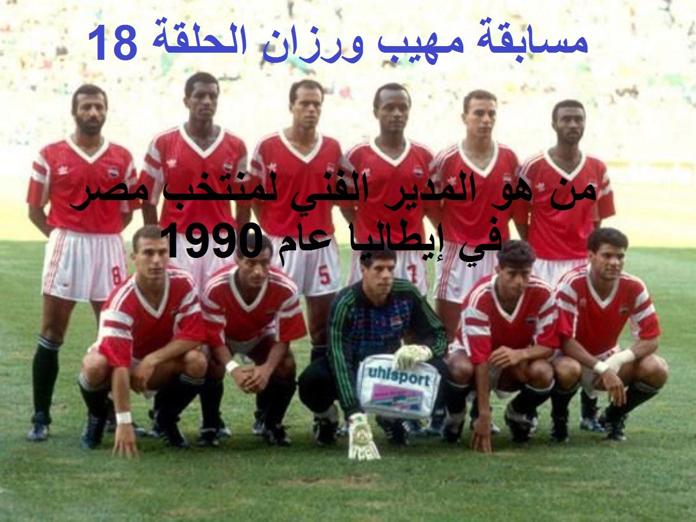 من هو المدير الفني للمنتخب المصري في كأس العالم في إيطاليا 1990.. إجابة السؤال رقم 18 في مسابقة مهيب ورزان رمضان 2021