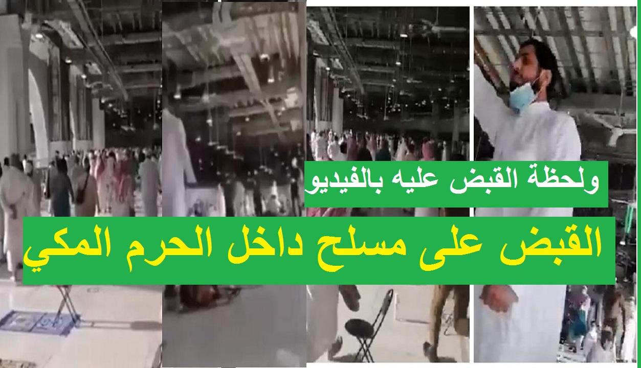 بالفيديو.. لحظة القبض على مسلح داخل الحرم المكي بالمسجد الحرام وهو يردد عبارات مؤيدة لتنظيم إرهابي