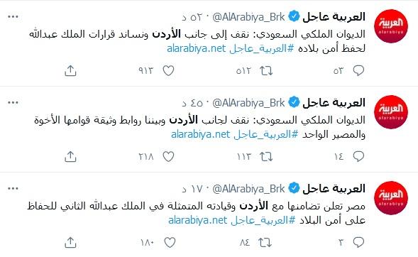الأردن الآن.. محاولة انقلاب فاشلة على الملك عبدالله الثاني منذ قليل واعتقالات موسعة لمسؤولين سابقين 3