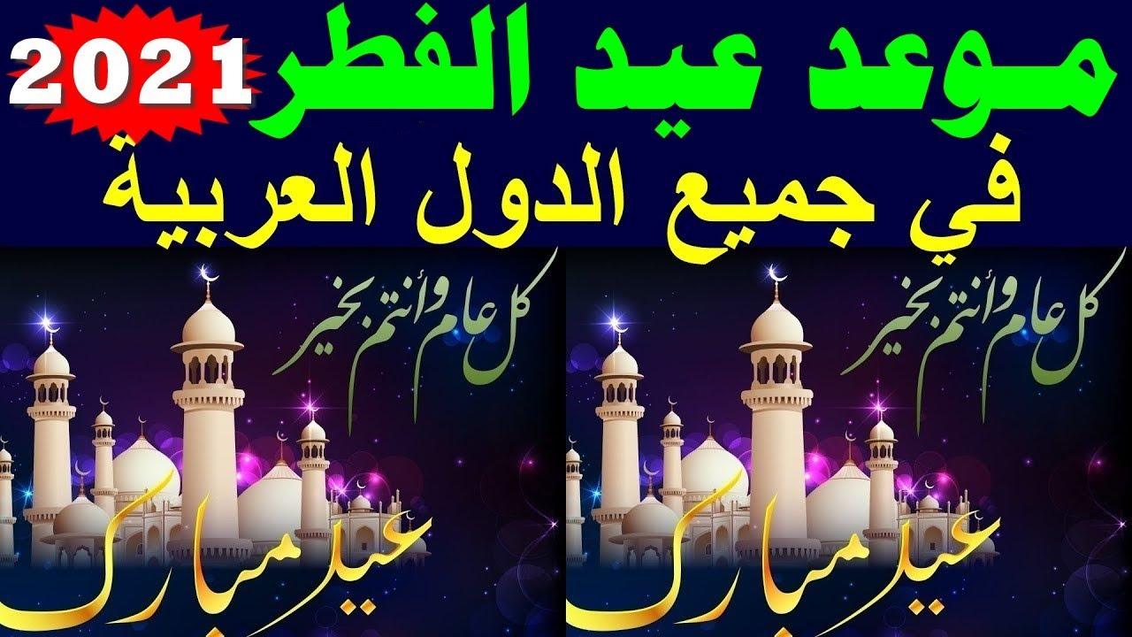 البحوث الفلكية تعلن موعد أول أيام عيد الفطر 2021 في مصر والسعودية وعدد أيام شهر رمضان وغرة شهر شوال 2