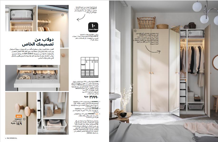 أشكال دواليب غرف نوم 2021 من ايكيا pdf بالأسعار 1